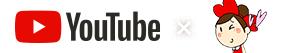 ありす鍼灸整骨院のYouTubeです。